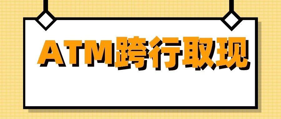 金秋约惠,如期而至!河南农信金燕卡ATM跨行取现又有新优惠啦!!