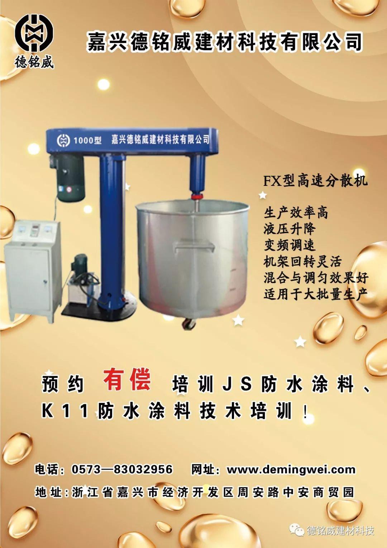 """""""日日新""""防水产品生产设备有哪些"""