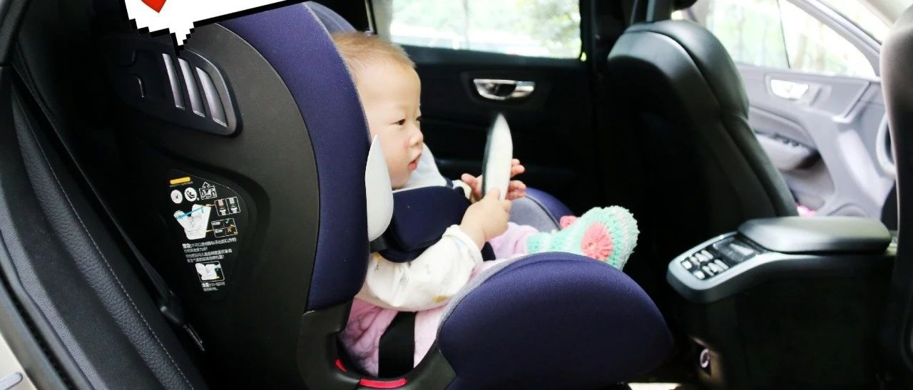 宝宝安全座椅大起底,宝贝端午出行选它最安心!