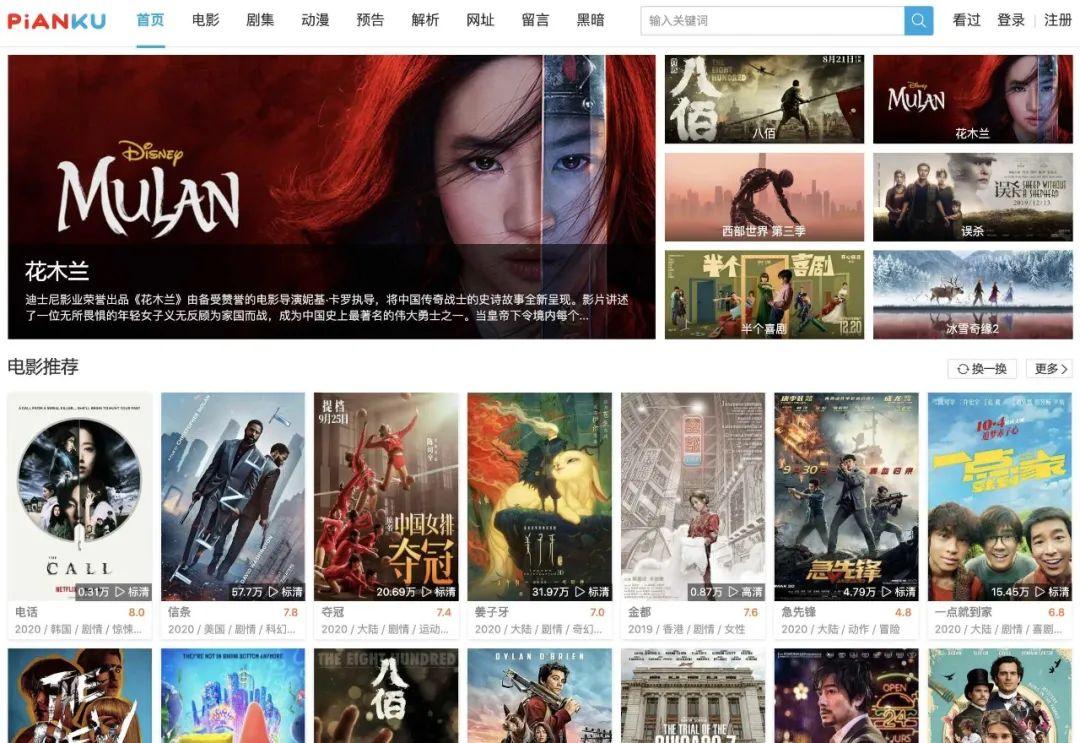 片库网「pianku.li」免登录免下载,全网影视在线看,含影视种子可下载