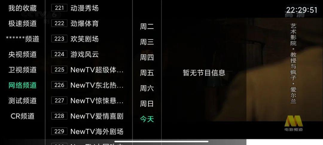小君TV、DJ多多(安卓) 俩款好用的软件,附特殊频道密码