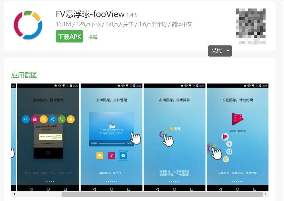 FV悬浮球 - fooView 一款非常实用的悬浮球软件,让手机更好用