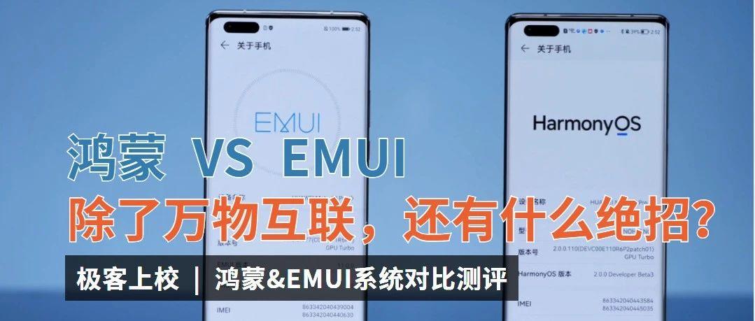 极客上校 | 鸿蒙 VS EMUI系统测评:除了万物互联,还有什么绝招?