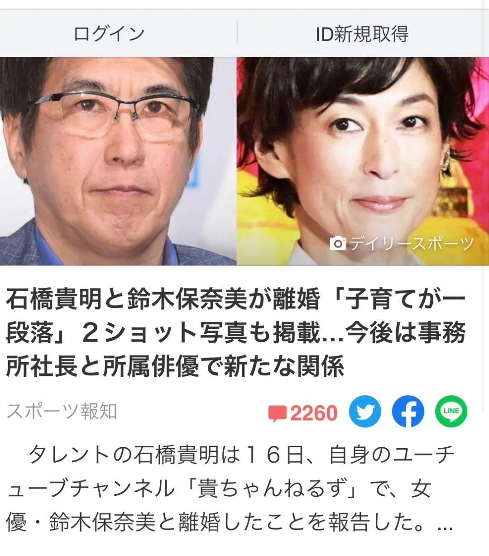 日本一代国民女神,突然宣布了离婚