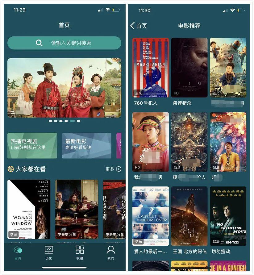 分享一款体验优秀的影视软件「古伦影视APP」功能全面 支持iOS