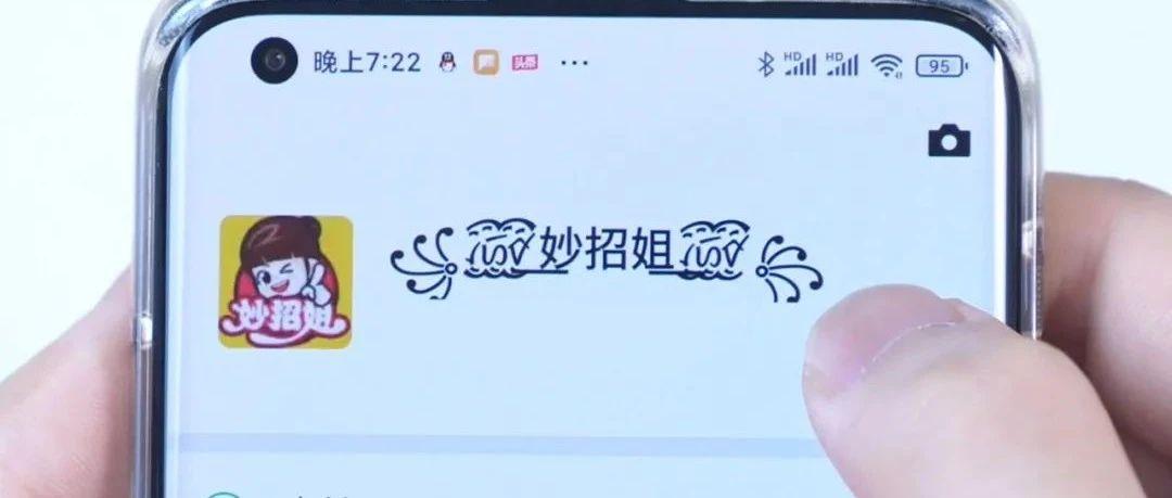 """微信昵称新玩法,教你设置""""小翅膀昵称"""",好看又个性,方法简单"""