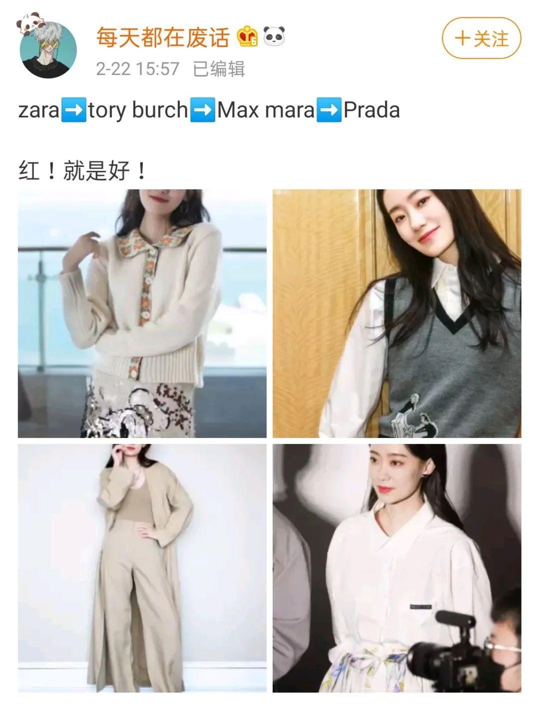 赚了48亿就是爽!短短5天,从穿Zara到穿Prada、让踩过她的人都道歉