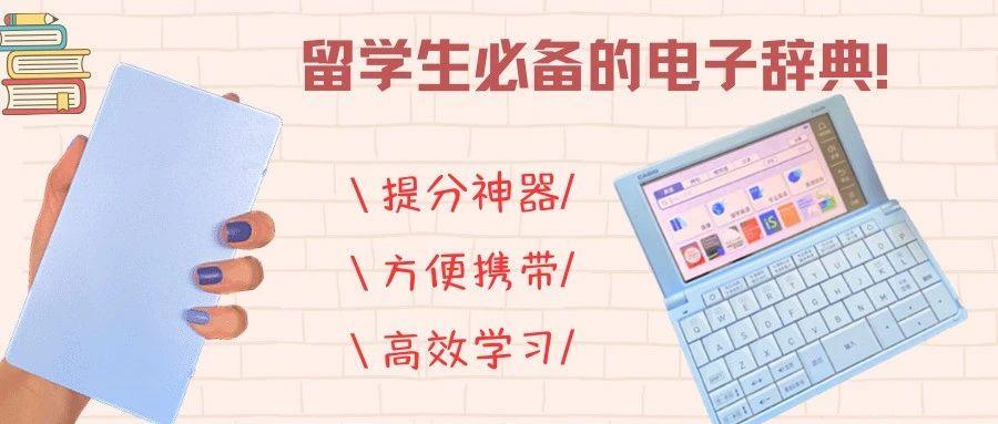 留学考试想要得高分?别用翻译笔了,康康这款电子辞典吧!