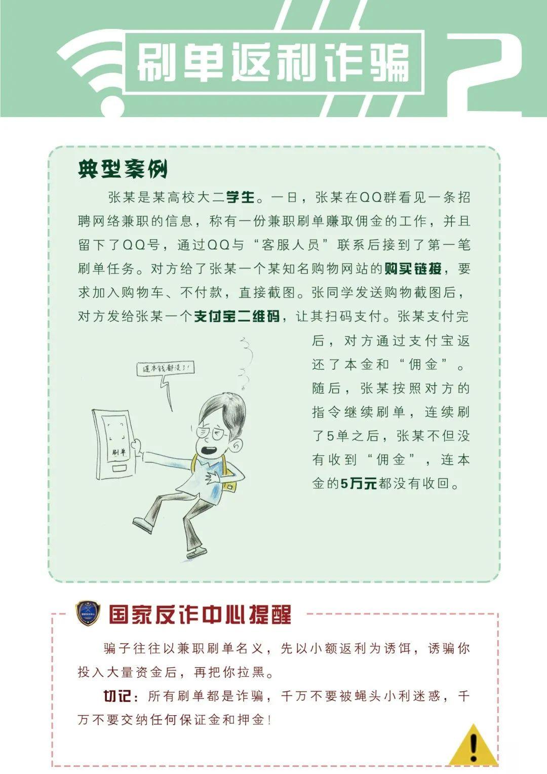 这份《防范电信网络诈骗宣传手册》请所有人转发!