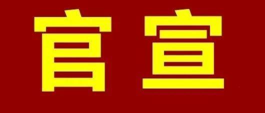 谢建辉任湖南省常务副省长,为本土成长起来的优秀女干部代表