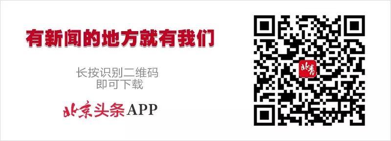 """明起,北京公交地铁实现""""一码通乘""""!这个细节要注意"""