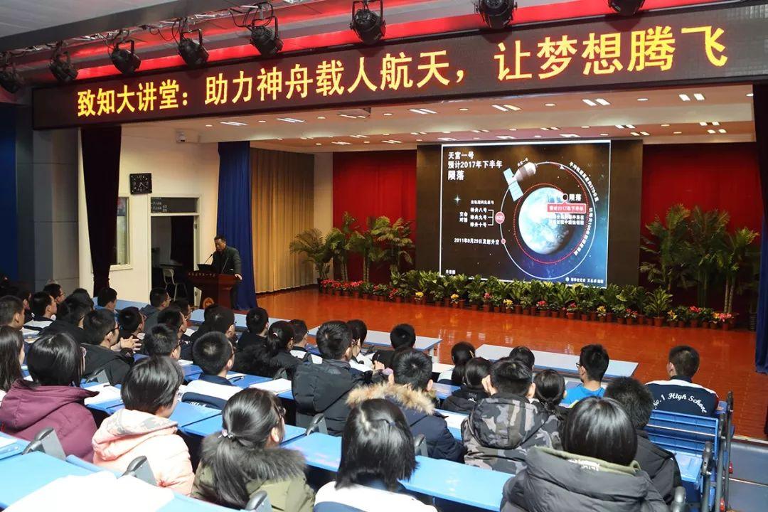 中国梦·航天梦——航天人赵仲孟传授走进威彩娱乐一中致知大课堂