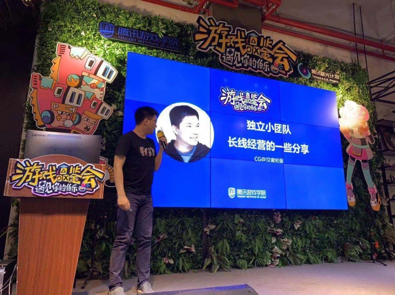 汉家松鼠CEO成功谈小团队长线运营的诀窍丨腾讯游戏学院品鉴会