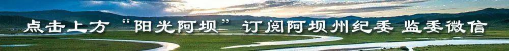 """换届当前,汶川县公开""""送礼""""?!"""