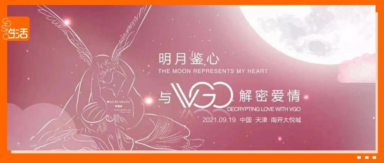 """人类高质量情侣集结大悦城!VGO微高""""爱神系列""""甜蜜上新!"""