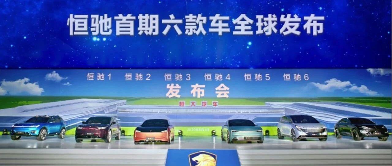 六款恒驰惊艳亮相 重新定义汽车之美