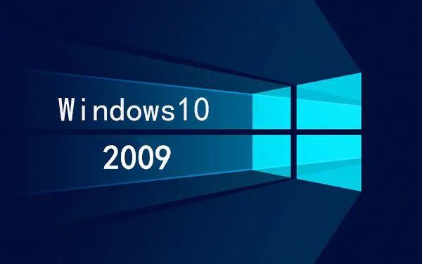 Windows 10年度大更新V2009 20H2正式版发布!(图1)