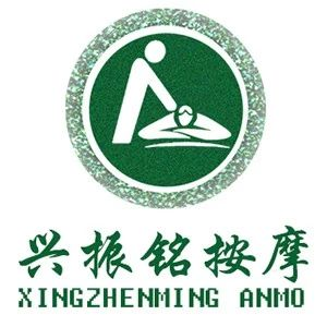 北京市兴振铭盲人保健按摩中心