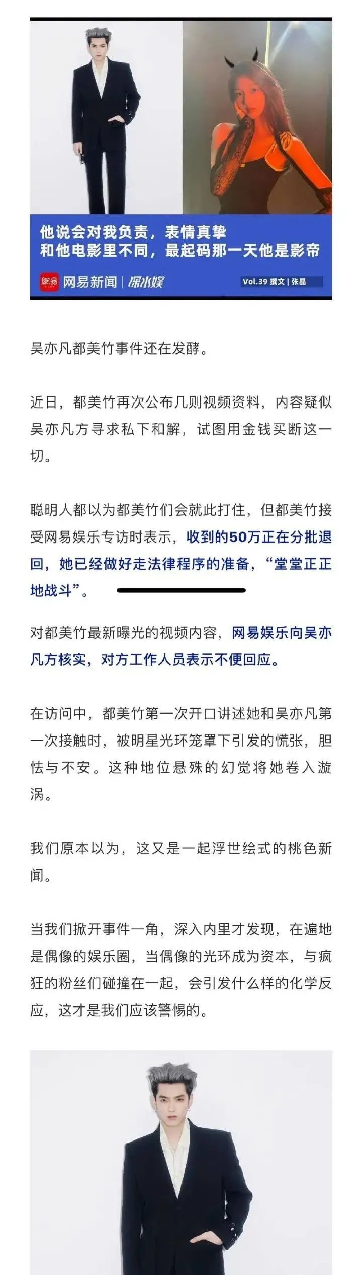 都美竹的独家专访,揭露吴牙签的种种恶迹:吴亦凡
