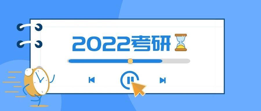 2022研招统考正式报名开始,还有11个事项要注意