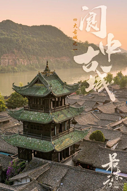 这座巴蜀古城,简直是中国民间建筑的百科全书