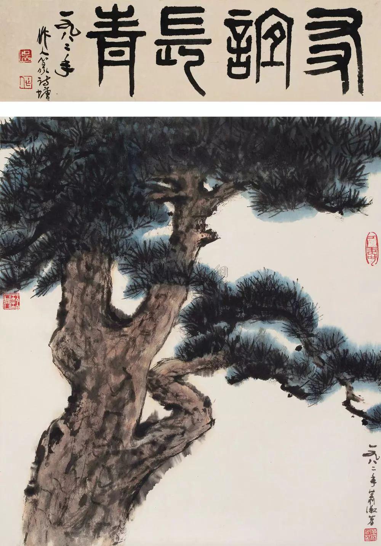 荣宝斋20世纪中期字画的收款单