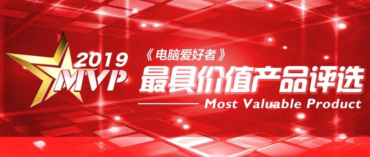 2019《威廉希尔》年度最具价值产品评选