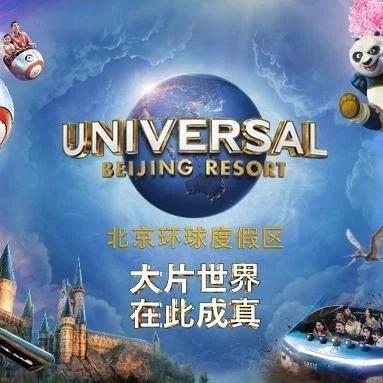 就在9月14日!北京环球影城门票火热开售