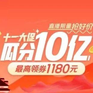 十一大促瓜分10亿,直播限量抢好价,最高领券1180元!