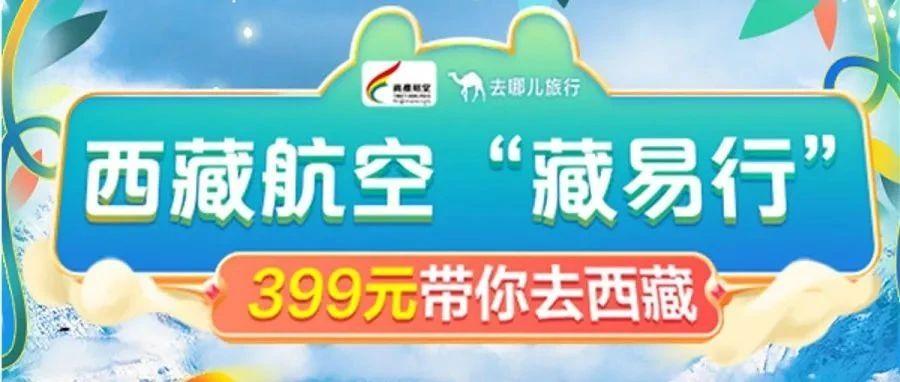 """今日起,西藏航空""""藏易行""""399元限量发售"""