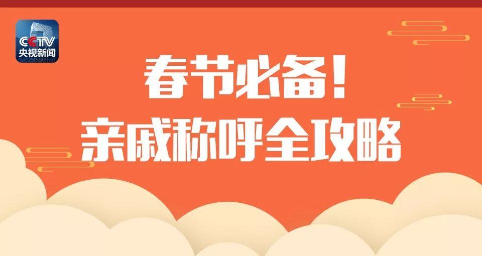 实用!亲戚称呼全攻略,春节回家不尴尬!