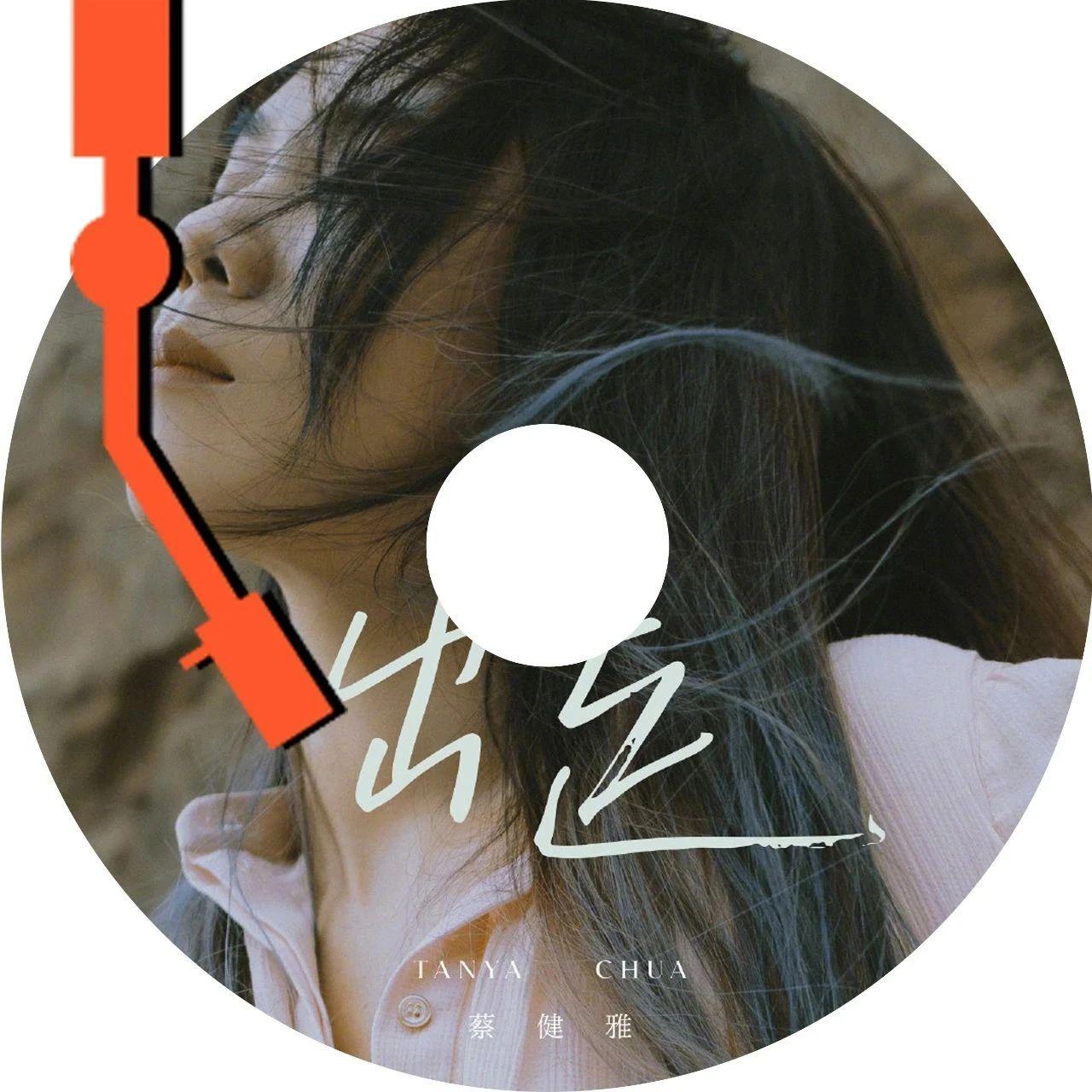 蔡健雅 2021 年新专辑首支歌曲发布