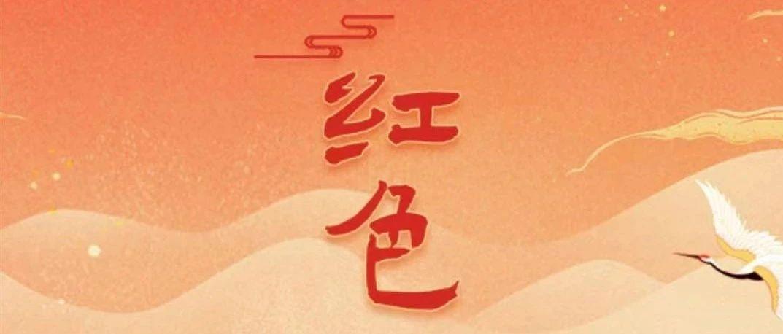 红色颐和丨忆红色峥嵘岁月 传承颐和园红色文化