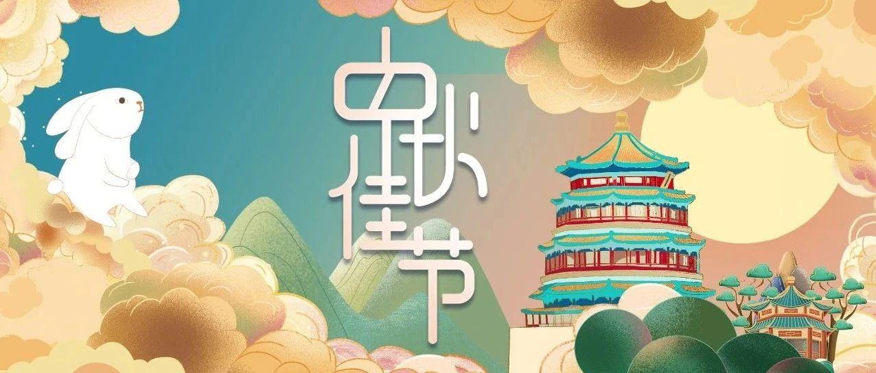 中秋游园 | 桂花幽香报中秋,快来颐和园打卡了!