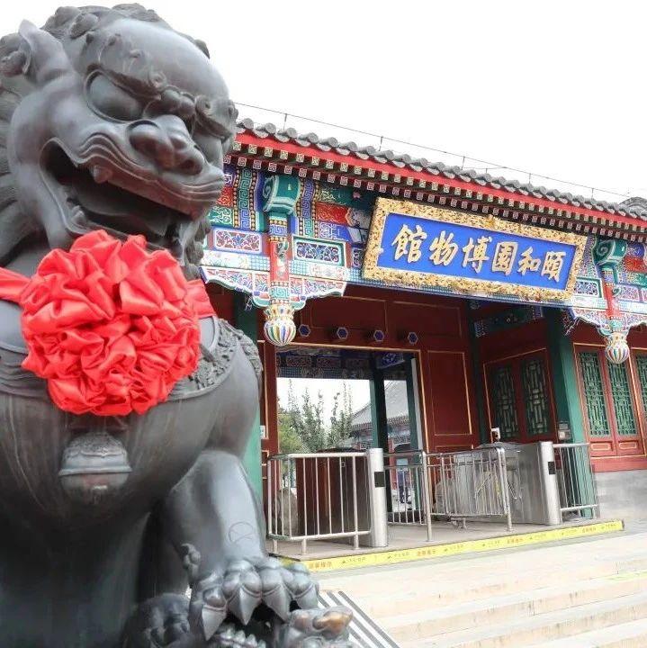 见证:今天颐和园博物馆成立了