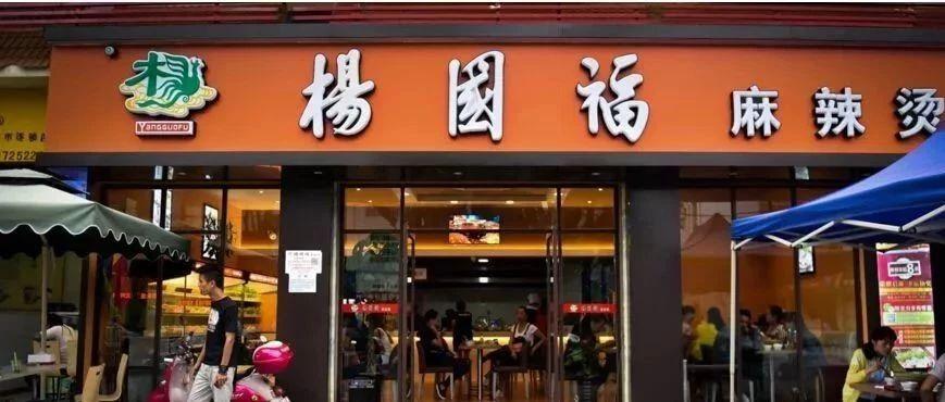 杨国福和东北麻辣烫:东北经济的另一面