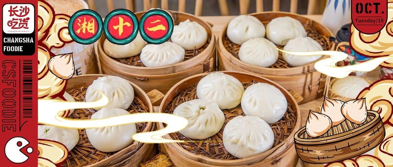 长沙首家炒码包子专门店,只卖湘式口味包点!
