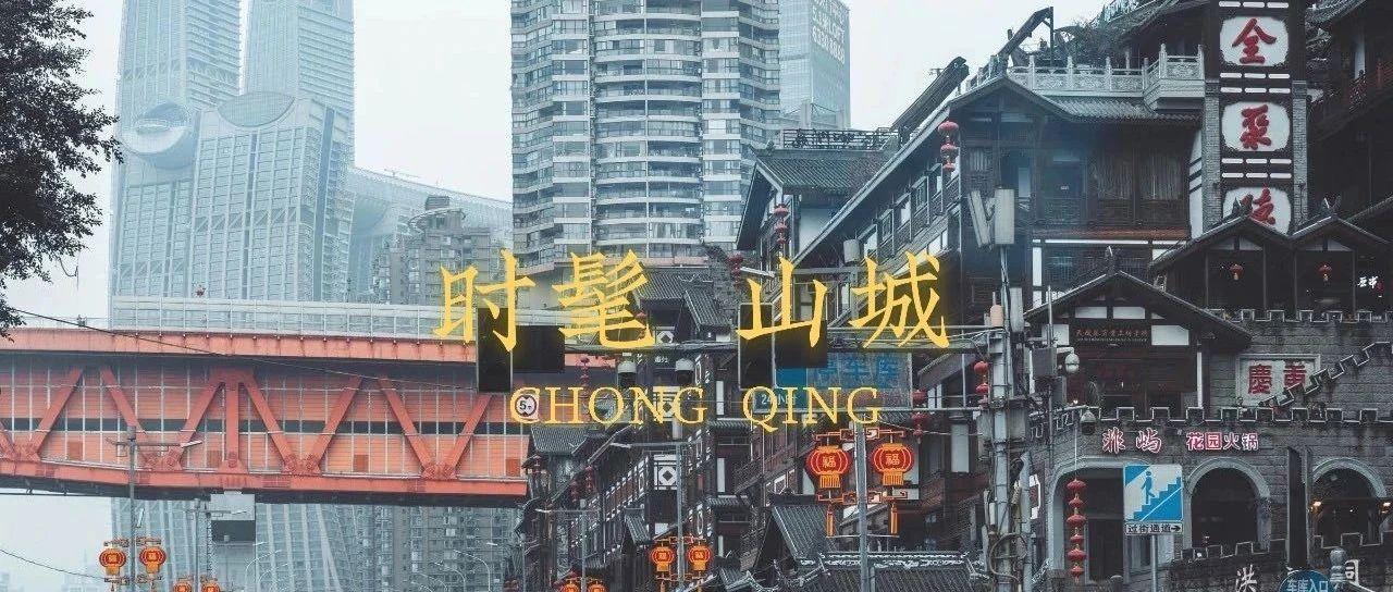"""为了这个新地标,我想去重庆""""定居""""了!"""