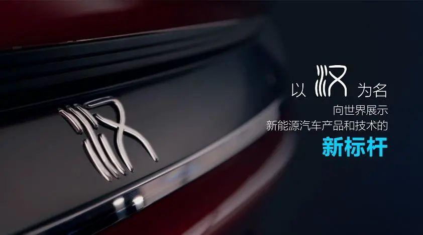 唐/汉车型双圈粉销量猛增助力比亚迪领导行业稳步向前