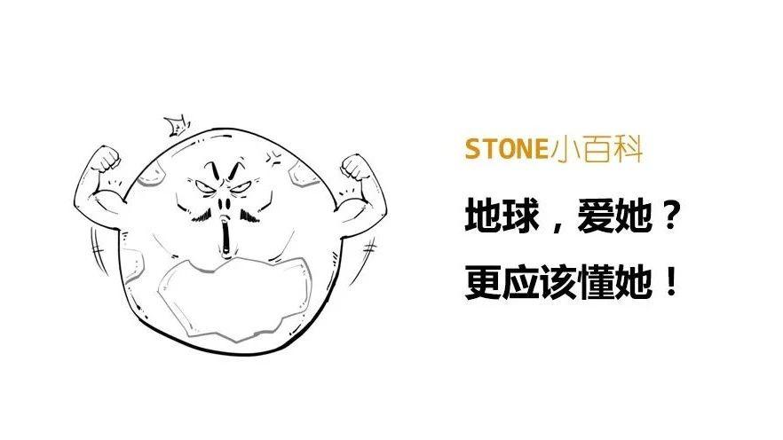 《Stone小百科》--地球,爱她?更应该懂她!