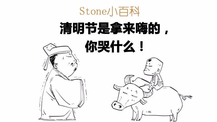 《Stone小百科》--清明节是拿来嗨的,你哭什么!
