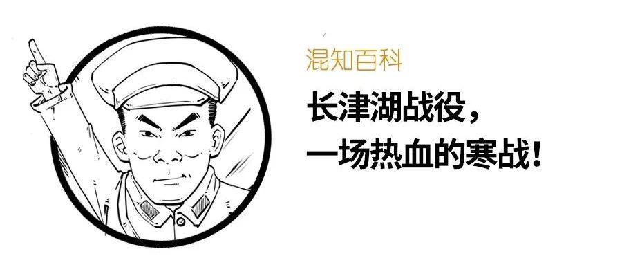 长津湖战役,一场热血的寒战!