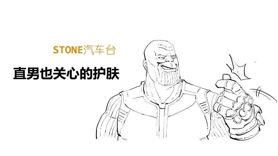 《Stone汽车台》--直男也关心的护肤