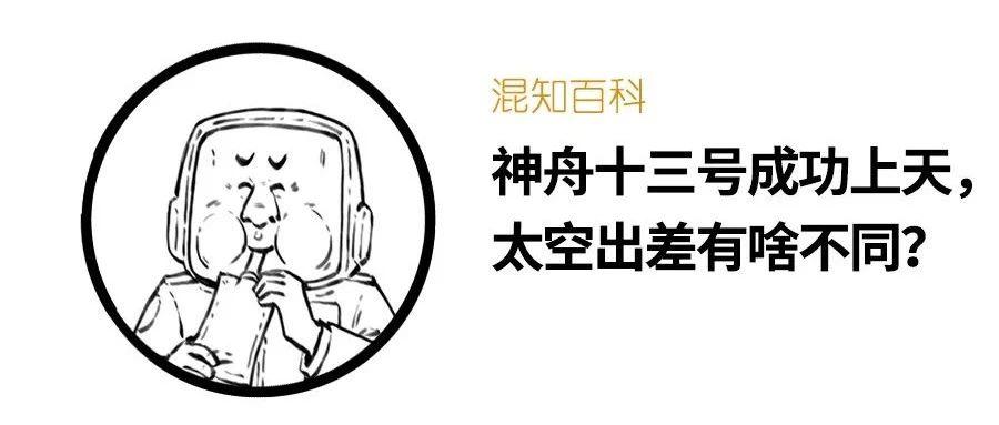 神舟十三号成功上天,太空出差有啥不同?