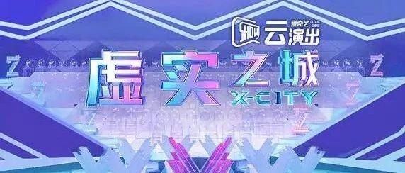 """""""宇宙套餐""""售价近千元,THE9线上虚拟演唱会卖的究竟是什么?"""