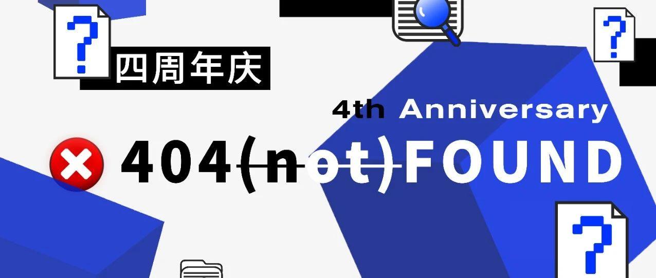 [更新提示]404 NOT FOUND…?滨江天街4周年庆准备就绪