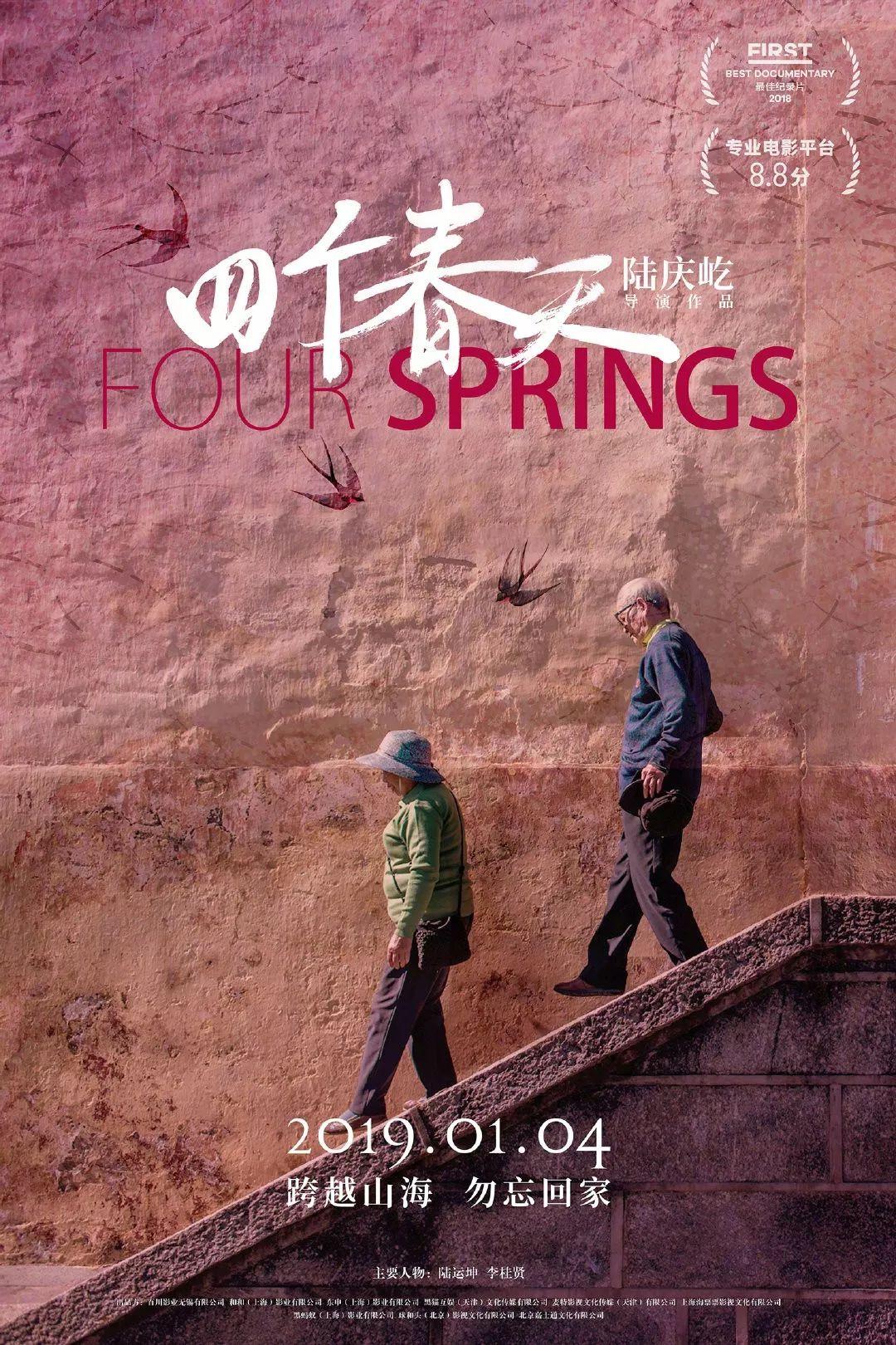 """一對尋常父母的""""四個春天"""",一個中國家庭的生活史詩"""