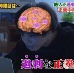 """喜欢上网骂人真是脑子""""生病""""了?日本教授:这是""""正义中毒"""""""