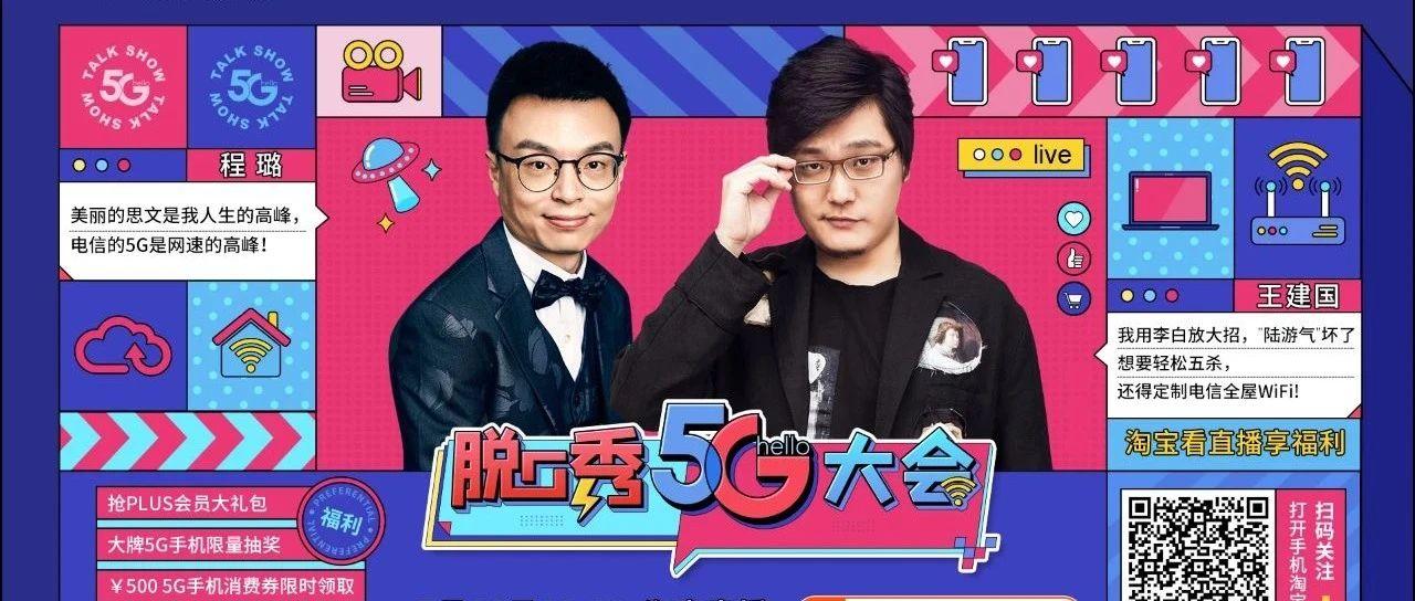 广东电信脱口秀5G大会:原来运营商也这么会玩