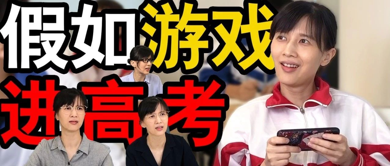 如果游戲進高考,清華北大隨便挑?